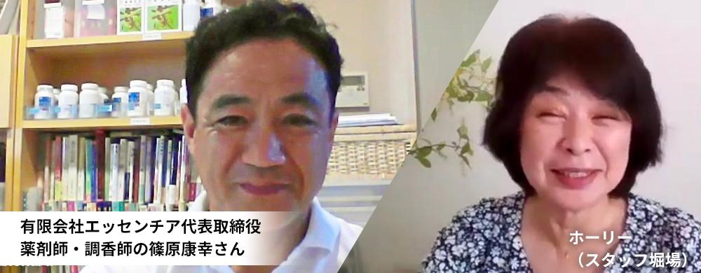 限会社エッセンチア代表取締役/薬剤師・調香師の篠原康幸さんに、ホーリー(スタッフ堀場)がインタビュー