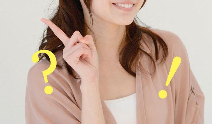 ガーデニアカラーのよくある質問Q&A