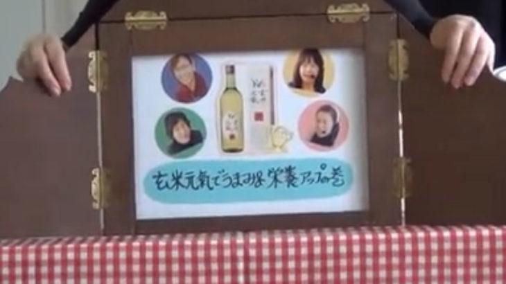 第2回『玄米元氣』の 美味しい料理教室 ~紙芝居編~